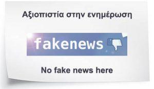fakenews1